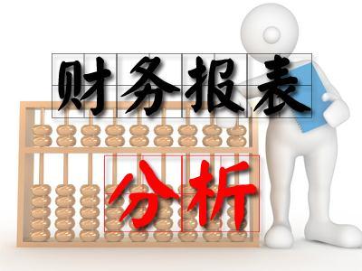 财务报表分析课程