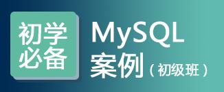MySQL初级视频教程
