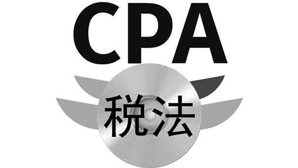 CPA-税法