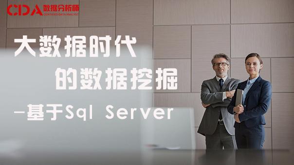 大数据时代的数据挖掘(Sql Server)