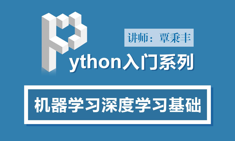 3天搞定机器学习深度学习基础-Python入门系列