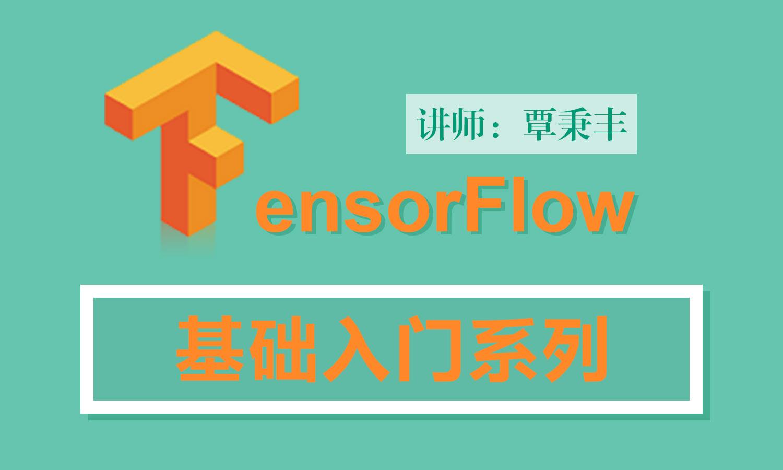 Tensorflow基础入门系列