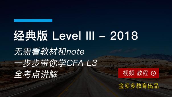 2018-CFA-L3-经典版