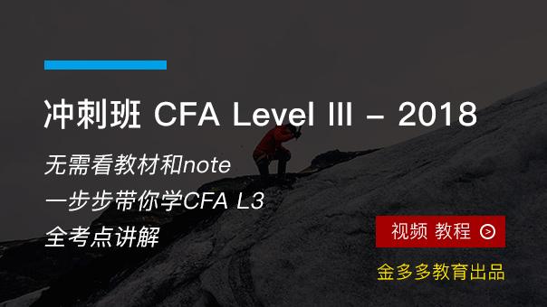CFA Level III 总复习冲刺班 - 2018 - 金多多教育