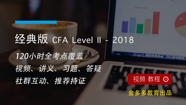 CFA-L2-经典版服务包-2018