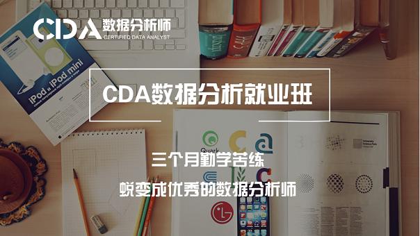 CDA数据分析就业班上海第一期视频