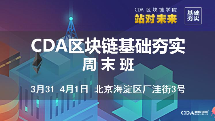 CDA区块链基础夯实班