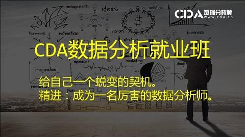 CDA数据分析就业班视频-27期