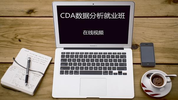 CDA数据分析就业班41期 视频
