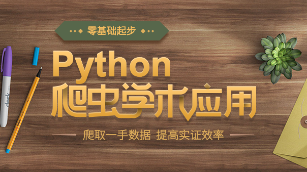 Python学术丨Python爬虫实战精讲班