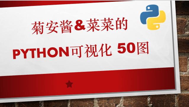 菜菜和菊安酱的Python可视化50图