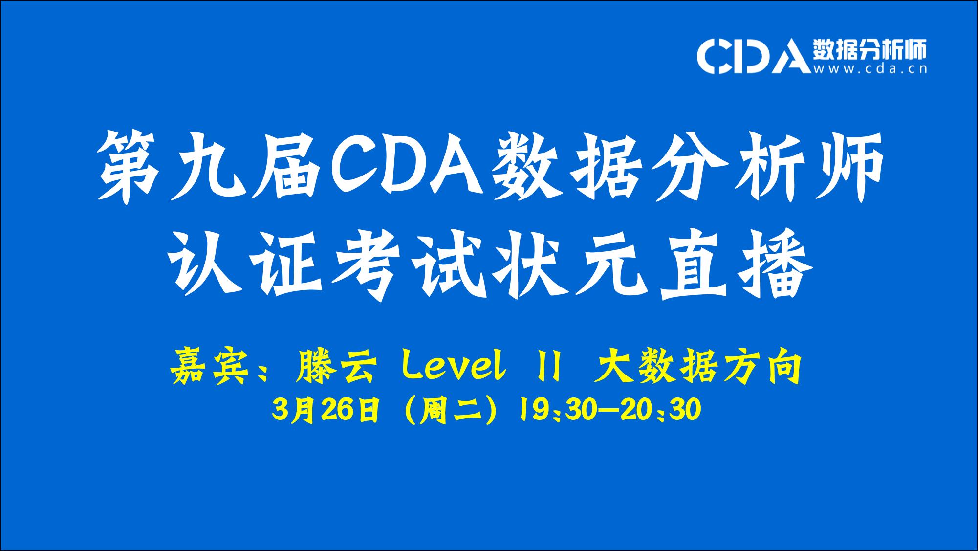 第九届CDA数据分析师认证考试Level Ⅱ 状元直播