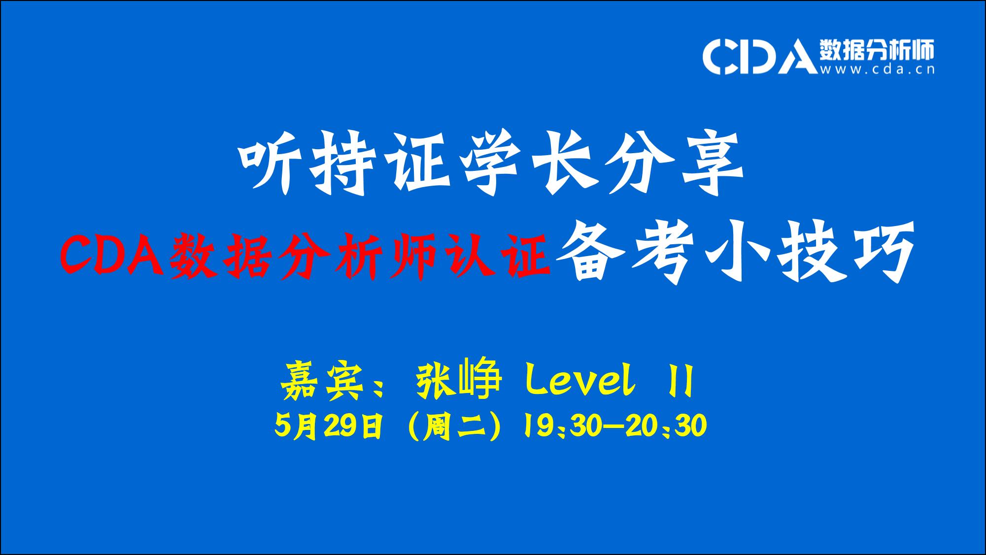 [CDA考试]听持证学长分享CDA一级考试备考小技巧