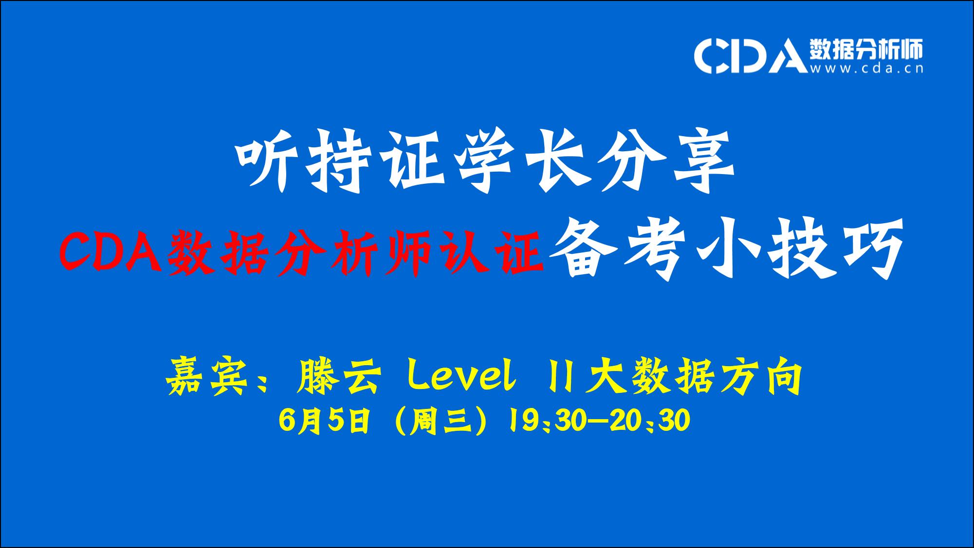 [CDA考试]听持证学长分享CDA二级大数据备考小技巧