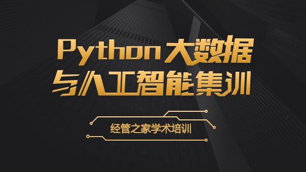 Python大数据与人工智能集训--Python初级