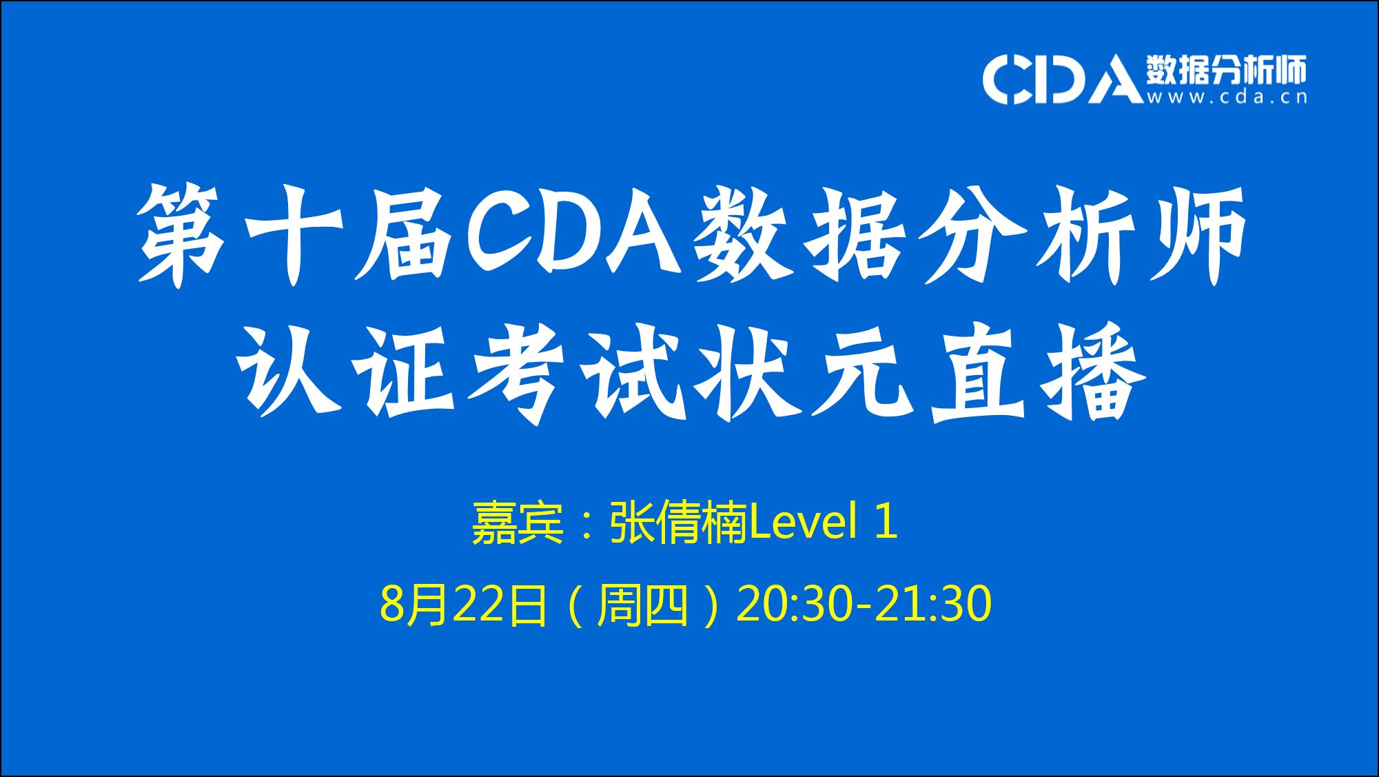第十届CDA数据分析师状元考试Level 1高分经验分享(一)