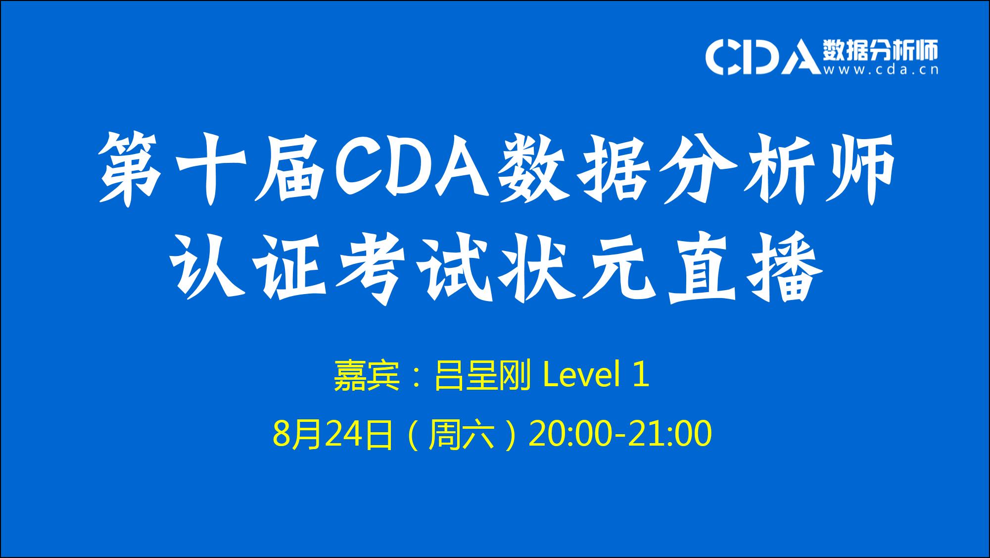 第十届CDA数据分析师状元考试Level 1高分经验分享(二)