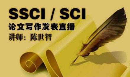 SSCI直播丨两天能打通SSCI/SCI期刊发表的任督二脉么