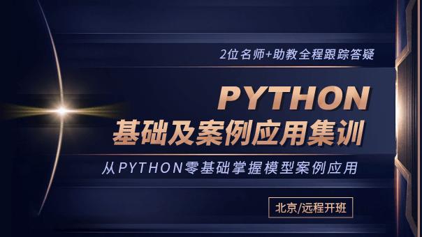 Python基础及案例应用集训_初级班