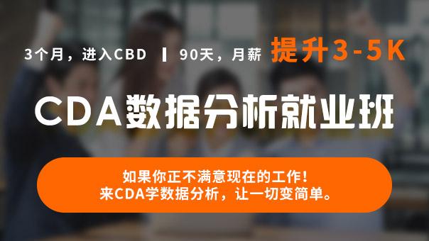 CDA数据分析就业班试听视频
