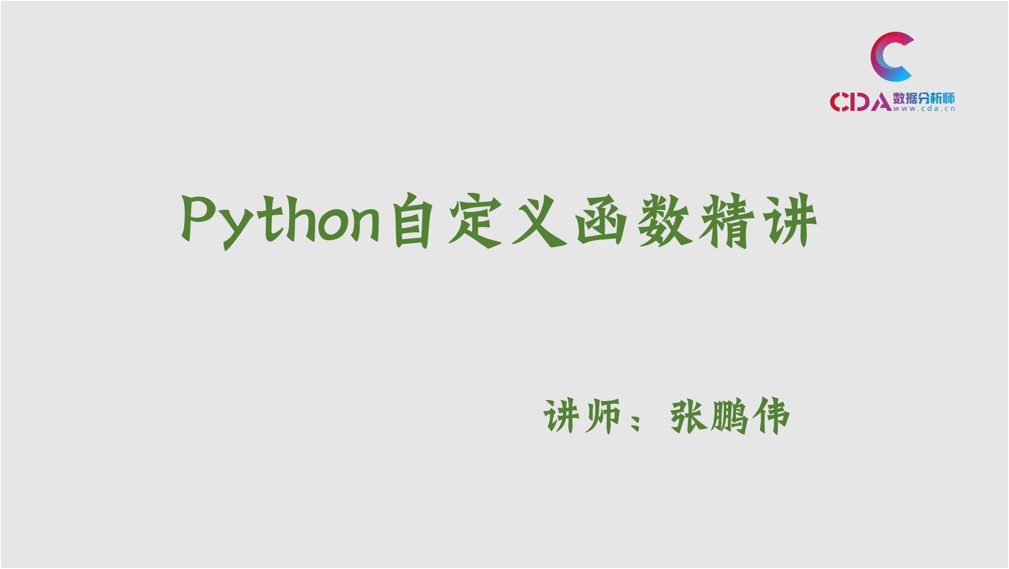 Python自定义函数-高级