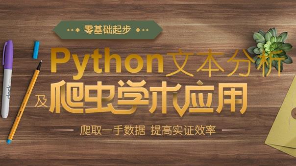 Python爬虫及文本分析学术应用