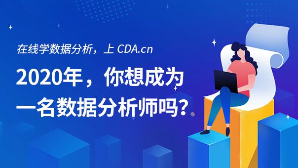 CDA数据分析师预科班----2020年,你想成为数据分析师吗?