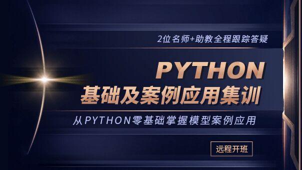 Python基础及案例应用集训_高级班