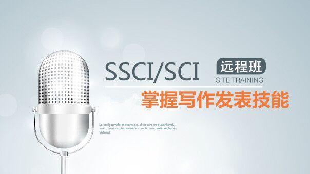 SSCI/SCI发表与SEM, SmartPLS应用丨直播答疑