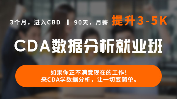 CDA数据分析就业班预习视频