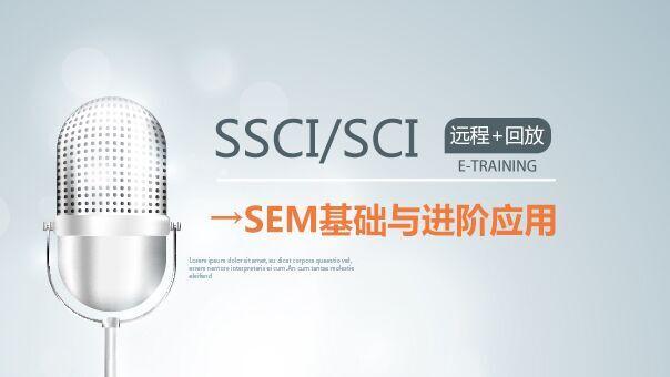 SSCI系列丨结构方程模型(SEM)在SSCI发表的基础与进阶应用
