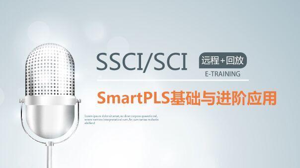 SSCI系列丨偏最小二乘法 (PLS) 在SSCI发表的基础与进阶应用
