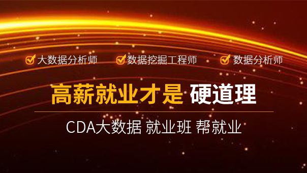 CDA大数据分析就业班预习视频