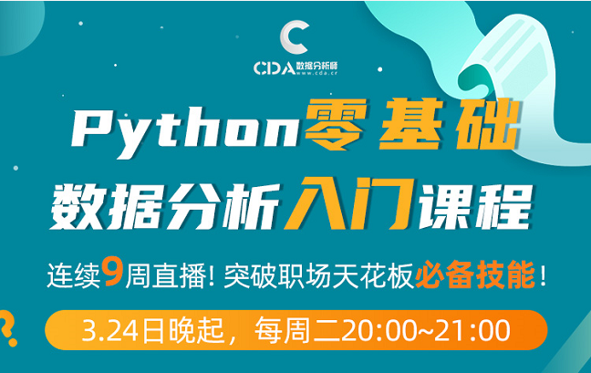 Pythonl零基础数据分析入门课程