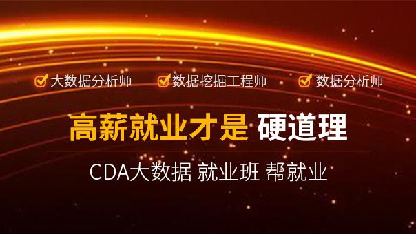 CDA大数据分析就业班视频