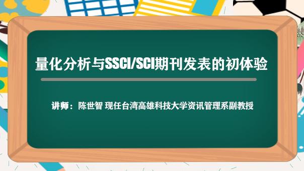 SSCI直播丨量化分析与SSCI与SCI期刊发表的初体验