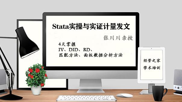 Stata实操与实证计量发文