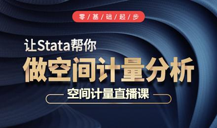 【Stata空间计量】空间权重矩阵的构建、转换与应用