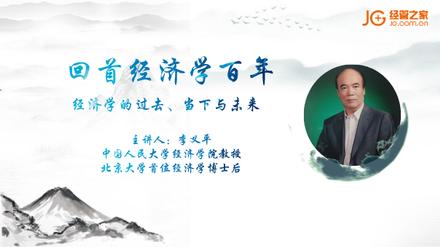 李义平教授带你回首经济学百年(上)