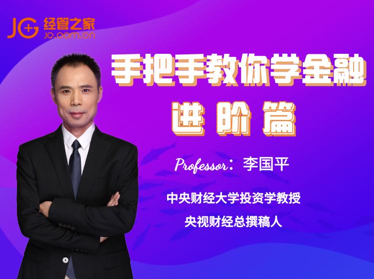 央财李国平教授金融思维课2-进阶篇(总共15讲全)