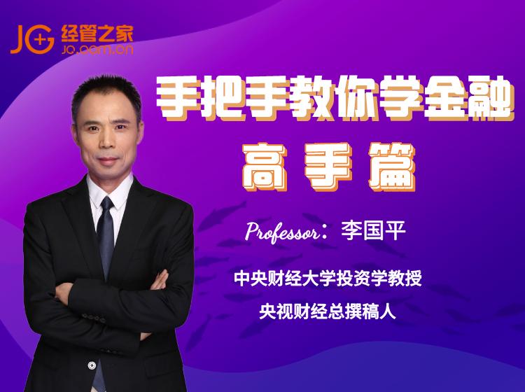 央财李国平教授金融思维课3-高手篇(总共15讲全)
