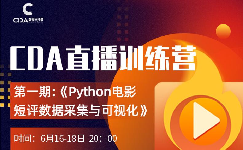 CDA直播训练营 第一期:《Python电影短评数据采集与可视化》