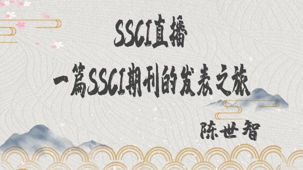 SSCI直播丨一篇SSCI期刊的发表之旅