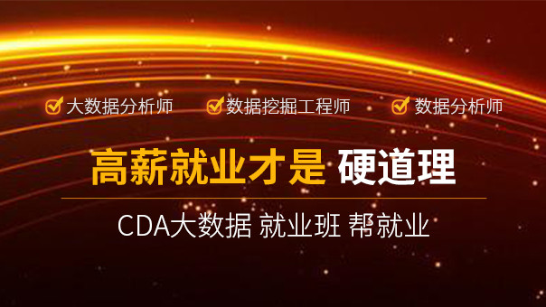 CDA大数据分析就业班-0712期视频