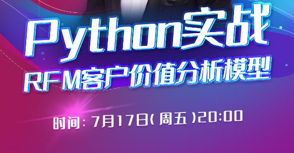 Python实战——RFM客户价值分析模型