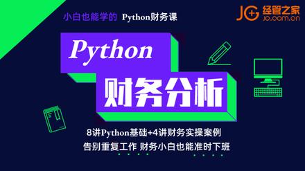 Python财务分析--小白也能学的Python财务课