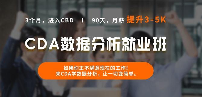 CDA数据分析就业班0816期—视频