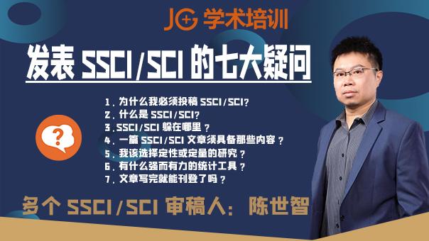 SSCI专题直播丨发表SSCI/SCI的七大疑问