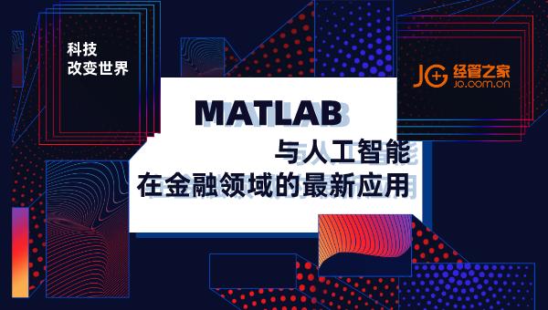9.3日【免费直播】 Matlab与人工智能在金融领域的最新应用