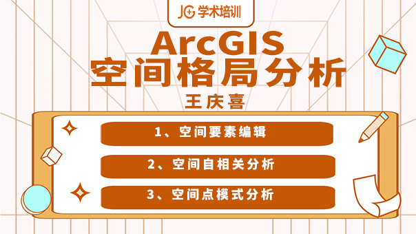 空间计量专题丨ArcGIS空间格局分析